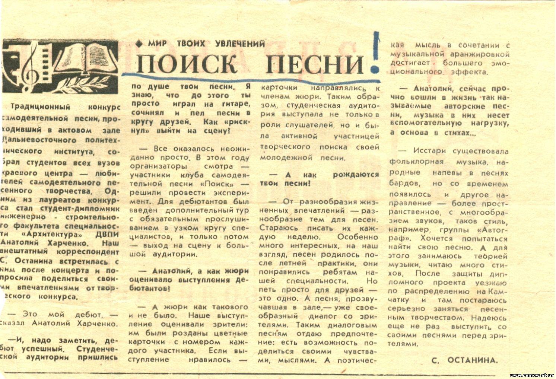 Пресса о Рємове