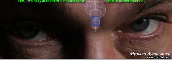 Глаза Рэма